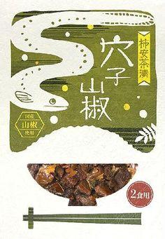 柿安パッケージ Food Graphic Design, Food Poster Design, Japanese Graphic Design, Menu Design, Food Design, Layout Design, Japanese Packaging, Graph Design, Japan Design