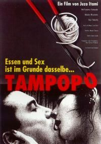 """Movie Poster of the Week: Juzo Itami's """"Tampopo"""" on Notebook Movie Theater, Movie Tv, Dvd Film, Plastic Letters, Movie Prints, Alternative Movie Posters, Print Advertising, Film Posters, Play"""