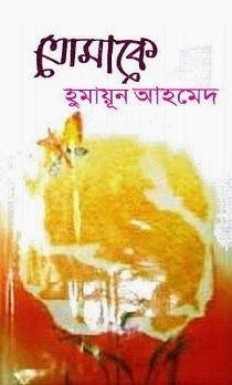 Tomake : Humayun Ahmed ( হুমায়ুন আহমেদ : তোমাকে ) - Allbanglaboi | Free Bangla…
