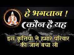 Gita Quotes, Hindi Quotes, Death God, Spiritual Words, Bhagavad Gita, Save Life, Spirituality, Day