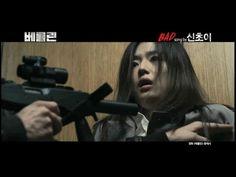 신초이 (Shin Cho-I) - BAD (영화 '베를린' OST) MV (Full Ver.)