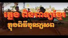 Khmer AngKor - YouTube