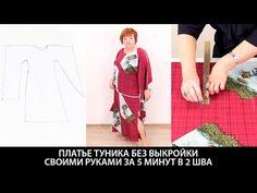 Платье туника без выкройки своими руками  за 5 минут в 2 шва Как сшить простое летнее платье быстро - YouTube