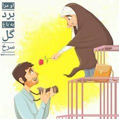 Islamic Images, Islamic Art, Couple Cartoon, Girl Cartoon, A Thousand Years, Iran Pictures, Islam Marriage, Cute Muslim Couples, Islamic Cartoon