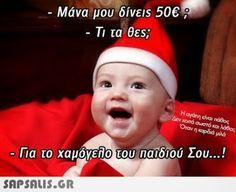 ΑΝΕΚΔΟΤΑ - Κοινότητα - Google+ Tell Me Something Funny, Lol, Greek Quotes, Laugh Out Loud, I Laughed, Laughing, Funny Stuff, Hilarious, Jokes