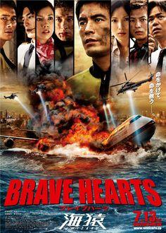 映画『BRAVE HEARTS 海猿』 - シネマトゥデイ