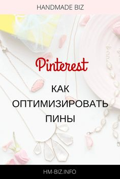 Как использовать Pinterest для продвижения вашего бизнеса