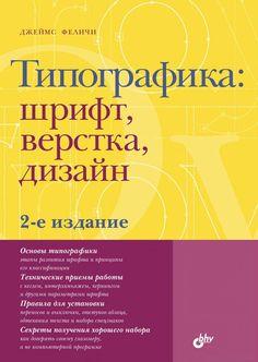 Типографика. Шрифты. Верстка. Дизайн. 2 изд.