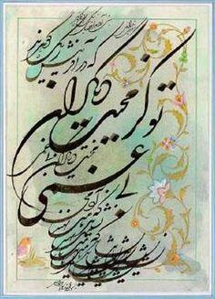 Poem by Sa'di.. Bani adam aza yek digarand, ke dar afarinesh ze yek goharand; to kaz mehnate digaran bi ghami,, nashayad ke namat  nahand adami.