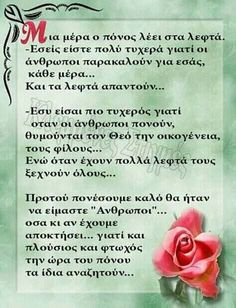 Greek Language, Greek Quotes, Kids And Parenting, Wise Words, Life Is Good, Life Quotes, Wisdom, Faith, Sayings