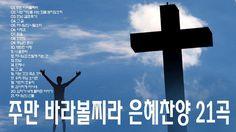 주만 바라볼찌라 은혜찬양 21곡연속듣기 (120분) CCM, Worship Song, Hillsong, YOUTUBE BEST CCM