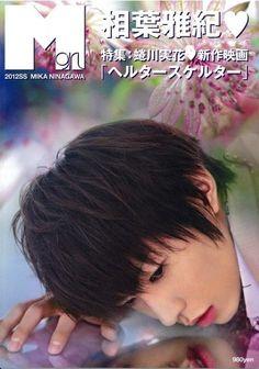 相葉雅紀+Actor | 嵐 相葉雅紀 M girlの画像 プリ ...
