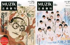 How to buy Taiwanese's Muzik Magazine online
