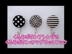 くるみボタンアレンジ!!マグネットフックの作り方の作り方|その他|編み物・手芸・ソーイング|ハンドメイド、手作り作品の作り方ならアトリエ