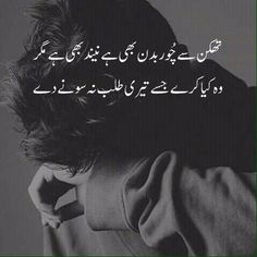 Love Poetry Images, Love Romantic Poetry, Poetry Quotes In Urdu, Best Urdu Poetry Images, Love Poetry Urdu, Sufi Quotes, True Quotes, Urdu Quotes With Images, Best Quotes In Urdu