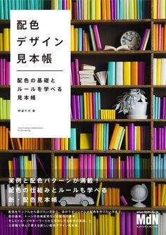 配色デザイン見本帳 配色の基礎と考え方が学べるガイドブック MdN様/装丁・本文フォーマットデザイン Web Design, Graphic Design, Book Cover Design, Poster Prints, Layout, Creative, Color, Home Decor, Books