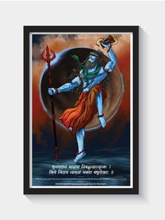 Lost in the art of dance, this portrait tries to depict Shiva engrossed in his musical rapture. The part of firth quote from Shiv Tandav Stotram describes the avatar of Shiva and offers salutations. Buy now - Mahakal Shiva, Shiva Art, Hindu Art, Lord Shiva Hd Wallpaper, Lord Krishna Wallpapers, Mantra Tattoo, Yogi Tattoo, Shiv Tandav, Shri Yantra