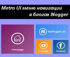 Как создать Metro UI меню навигации на блогах Blogger