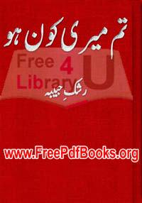 Tum Mere Kaun Ho by Rashk Habiba Free Download in PDF. Tum Mere Kaun Ho