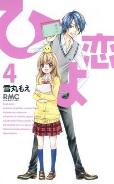 Hiyokoi volume 4 by Moe Yukimaru Shy Girls, Girls In Love, Manga Girl, Manga Anime, Tsurezure Children, Anime Family, Manga Collection, Shoujo, Character Art