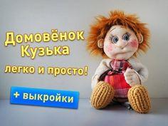 Домовёнок Кузька - YouTube