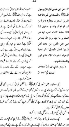 Complete Book: Esal-e-Swab ki Sharaee Hasiat ---  Written By: Shaykh-ul-Islam Dr. Muhammad Tahir-ul-Qadri --- Page # 077