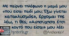 Με παίρνει τηλέφωνο η μαμά μου «πού είσαι παιδί μου; Έξω γίνεται κατακλυσμός», έρχομαι της λέω, τι θες; «Ανησύχησα έτσι     κοντό που είσαι» μου λέει Funny Picture Quotes, Funny Quotes, Funny Greek, Funny Thoughts, Greek Quotes, Just For Laughs, Jokes, Lol, Humor