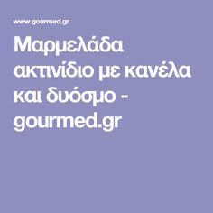 Μαρμελάδα ακτινίδιο με κανέλα και δυόσμο - gourmed.gr