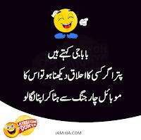 Funny Jokes in Urdu Latest Collection of Urdu Jokes with Images 2019 Funny Logic, Short Jokes Funny, Best Funny Jokes, Funny Jokes To Tell, Funny Puns, Stupid Funny, Funny Positive Quotes, Funny Quotes In Urdu, Funny Girl Quotes