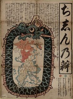 Ouroboros - Jishinnoben1855. Yellow regions denotes the areas damaged by earthquake in Kaei 7 (4 November 1854), blue the coasts inundated by the tidal wave of that year, and red the areas devastated by the earthquake of Ansei 2 (2 October 1855).