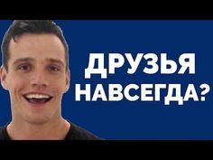 4 вещи, которые портят дружбу - YouTube