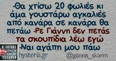 Γιάννης Greek Memes, Funny Greek, Greek Quotes, Funny Picture Quotes, Funny Quotes, Free Therapy, Funny Statuses, Story Quotes, English Quotes