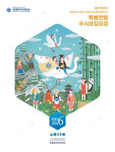 산그림 작가의 개인 갤러리 입니다. Business Illustration, Graphic Design Illustration, Digital Illustration, Graphic Illustration, Korean Painting, Creative Poster Design, Flyer, Illustrations And Posters, Drawing For Kids