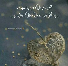 Urdu Quotes Images, Deep Words, Photo Quotes, Quote Pictures, Picture Quotes