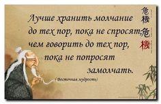 positive: восточная мудрость!