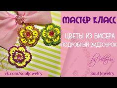 Цветок из бисера. Мастер класс by Soul Jewelry - YouTube