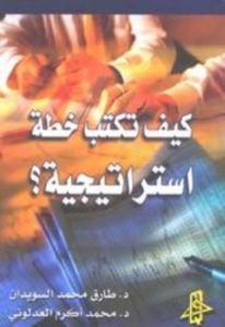 تحميل كتاب كيف تكتب خطة استراتيجية ملون Pdf طارق السويدان محمد أكرم العدلوني Management Books Arabic Books Free Books Download
