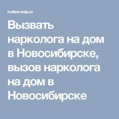 Вызвать нарколога на дом в Новосибирске, вызов нарколога на дом в Новосибирске