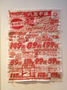 刺繍チラシ