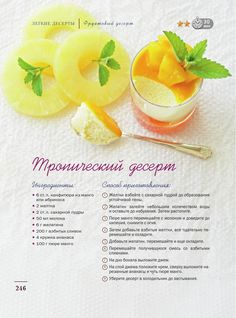 Desert Recipes, Herbalife, No Bake Cake, Tea Time, Cake Recipes, Deserts, Frozen, Food And Drink, Nutrition