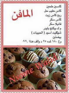 مافن Chocolate Chip Cake, Chocolate Chip Muffins, Muffin Recipes, Cake Recipes, Dessert Recipes, Cake Cookies, Cupcake Cakes, Arabian Food, Arabic Sweets