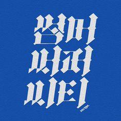 Summer sseopeo City. - Digital Art branding / editing, digital art, branding / editing, digital art #typo Typo Design, Lettering Design, Design Art, Print Design, Type Posters, Typography Layout, Typographic Poster, Editorial Design, Word Art