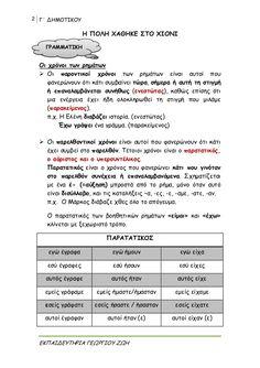γλώσσα γ΄δημοτικού β΄τεύχος Greek Language, Education, School, Greek, Onderwijs, Learning