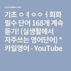 기초 영어회화 필수 단어 168개 계속 듣기! (실생활에서 자주쓰는 영어단어) * 카일영어 - YouTube Learn English, Youtube, Language, Company Logo, Study, Conversation, Learning English, Studio, Languages