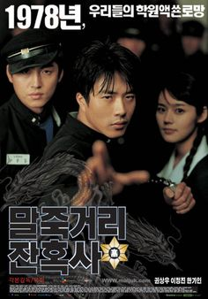 Once Upon a Time in High School-Korean movie-2004-Action/Romance-Starring Sang-woo Kwon, Ga-in Han, Jeong-jin Lee... The Spirit of Jeet Kune Do