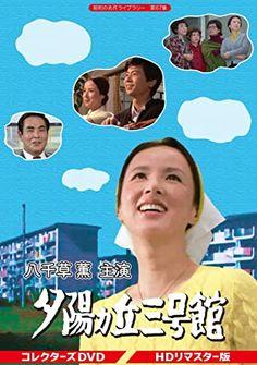 東京郊外にある大手商社の社員寮を舞台に、エリートサラリーマンの妻たちの虚栄と嫉妬を主人公・時枝音子(八千草薫)の生活を軸に描いたコメディタッチのホームドラマ。