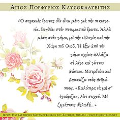 Γιὰ τὸν σαρκικὸ ἔρωτα... Everyday Quotes, Orthodox Christianity, Orthodox Icons, Greek Quotes, My Prayer, Faith In God, Christian Faith, Picture Quotes, Wise Words