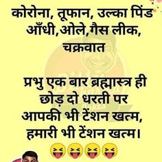 Fun Quotes, Best Quotes, Very Funny Jokes, Good Morning Messages, Jokes In Hindi, Lord Shiva, Funny Images, Fun Facts, Laughter