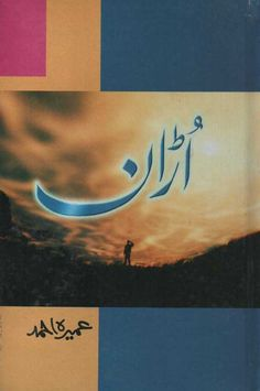 Do you wants to read Uraan by Umera Ahmed? if yes then click on link and just start reading it. It is one of the very interesting novel from the collection of Umera Ahmed. Link: http://www.urdubooks.org/uraan-by-umera-ahmed.html