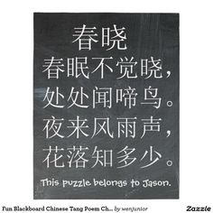 Fun Blackboard Chinese Tang Poem Chinese Character Puzzles